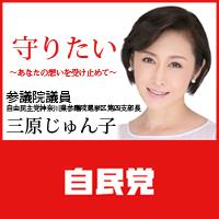 参議院議員 自由民主党 三原じゅん子 HP