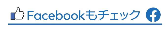 田中和徳フェイスブックページ