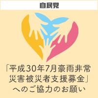 平成30年7月豪雨非常災害被災者支援募金へのご協力のお願い
